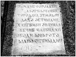 1918-turk_qabiri.jpg